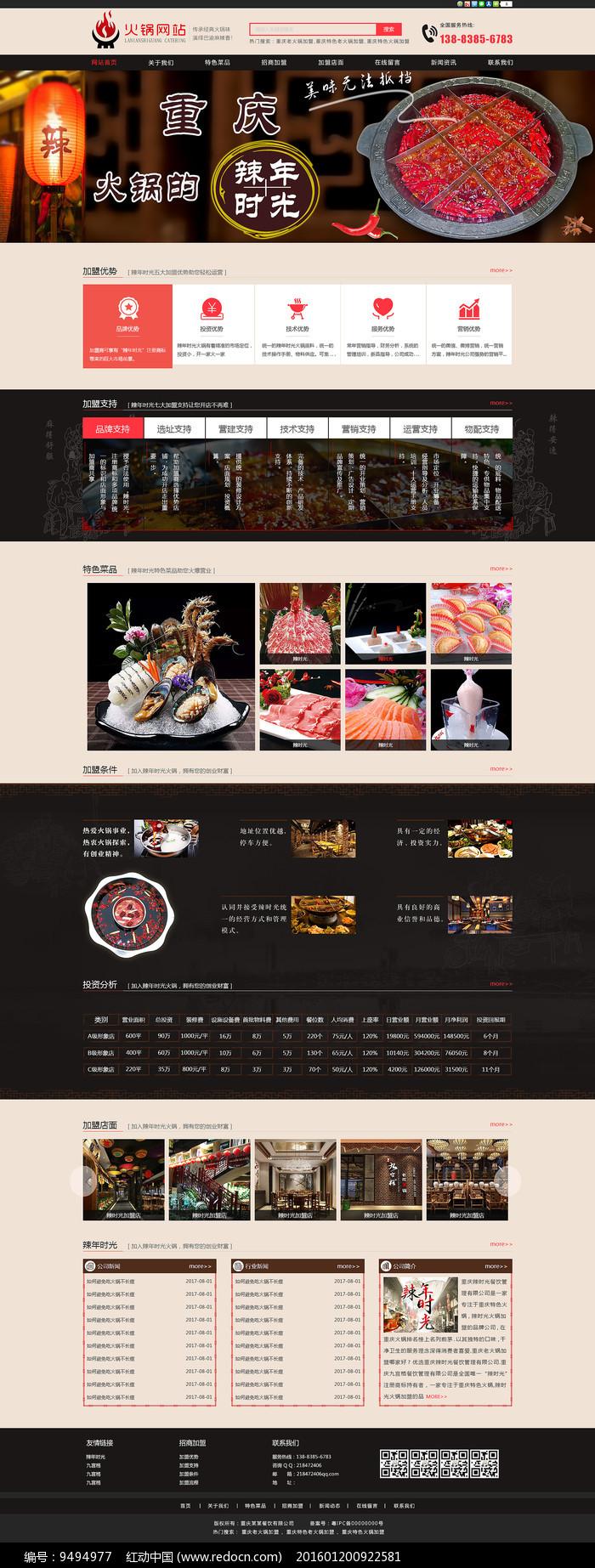 中国风重庆美食火锅网页图片