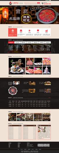 中国风重庆美食火锅网页