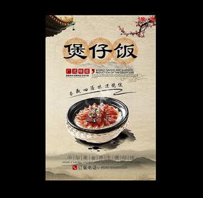 中国风煲仔饭海报设计