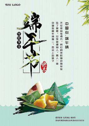 中国情端午节海报
