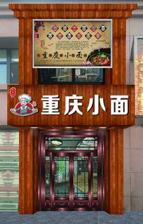 重庆小面餐饮门头招牌效果图