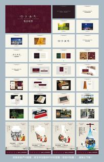 中式房地产项目VI提案