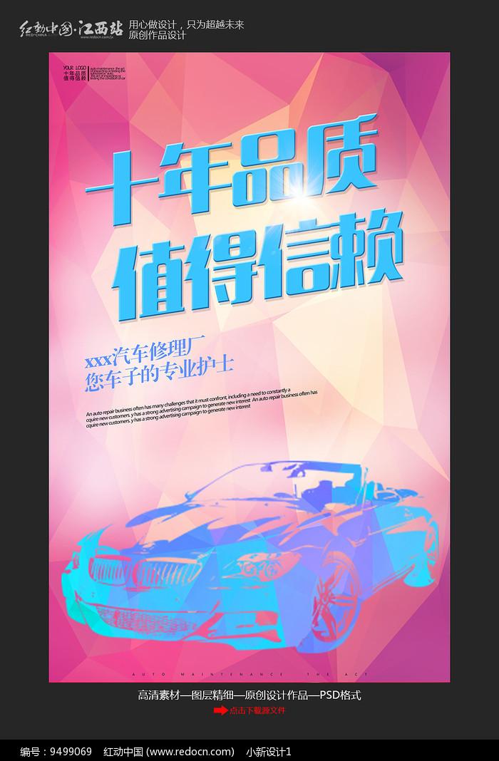 专业汽修海报设计图片
