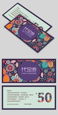 紫色图案背景代金券优惠券