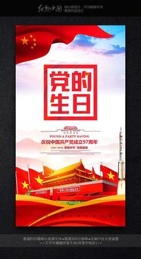 最新时尚七一建党节海报模板 PSD
