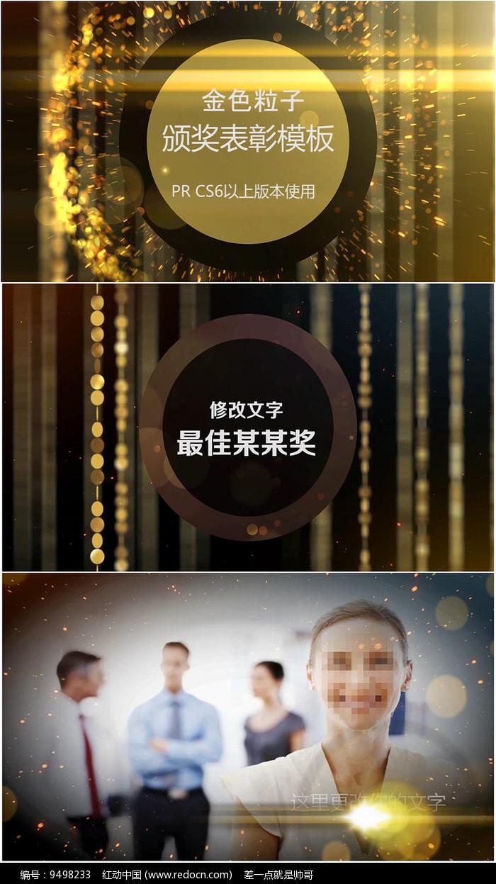 PR华丽粒子颁奖表彰晚会模板图片