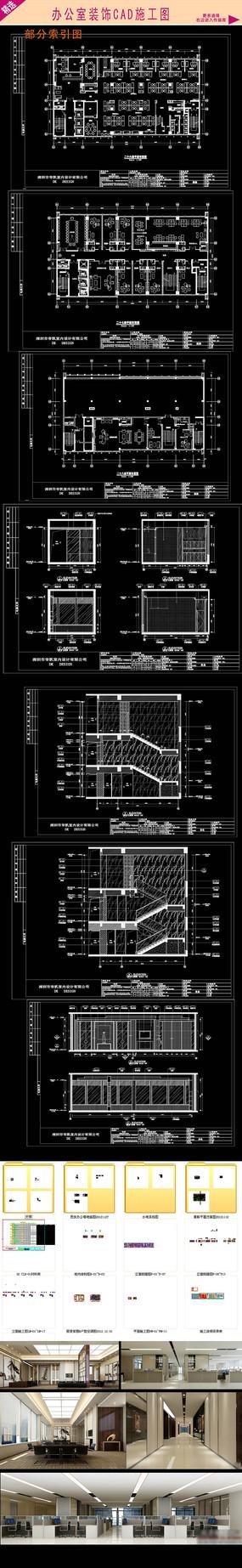 办公楼装修CAD平面图