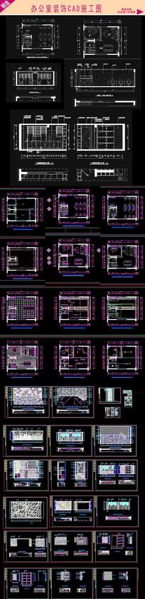 办公室CAD图纸 dwg