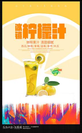 冰镇柠檬汁海报