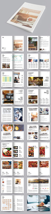 餐饮连锁加盟画册