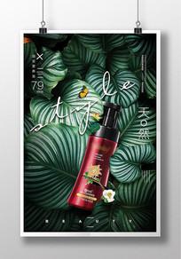创意美容美发化妆品海报