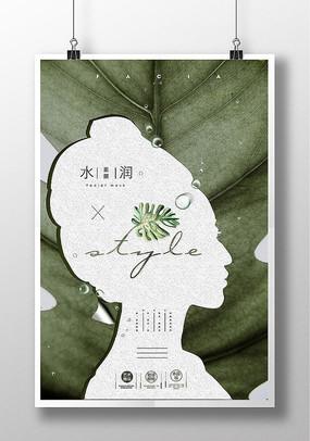 创意面膜化妆品系列海报图片