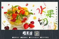 创意水果切海报