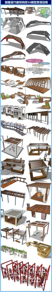 创意异型现代廊架构架SU模型