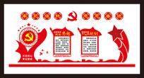 党建思想文化墙
