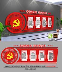 党建文化墙设计党员之家活动室