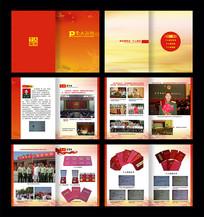 党建宣传画册设计