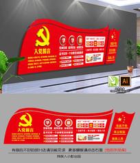 党员之家党建文化墙党员活动室