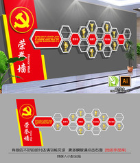 党支部企业党建荣誉墙文化墙