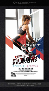 大气健身俱乐部健身海报