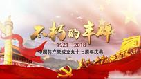 大气政党回顾图文展示视频模板