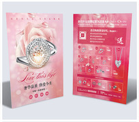 粉色唯美珠宝宣传单