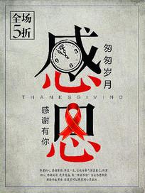 复古感恩节海报设计