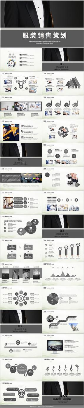 服装销售策划PPT模板