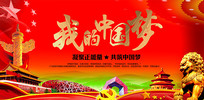 红色高端我的中国梦展板