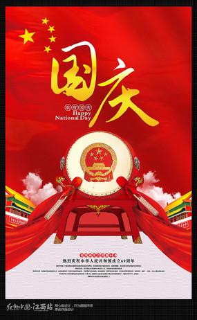 红色喜迎国庆宣传海报
