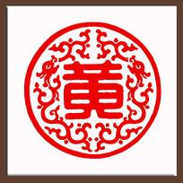 黄姓图腾标志 双龙印章边框