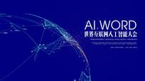 互联网人工智能会议展板