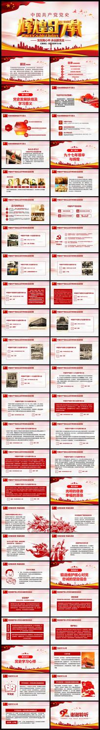 建党97周年光辉的历程PPT