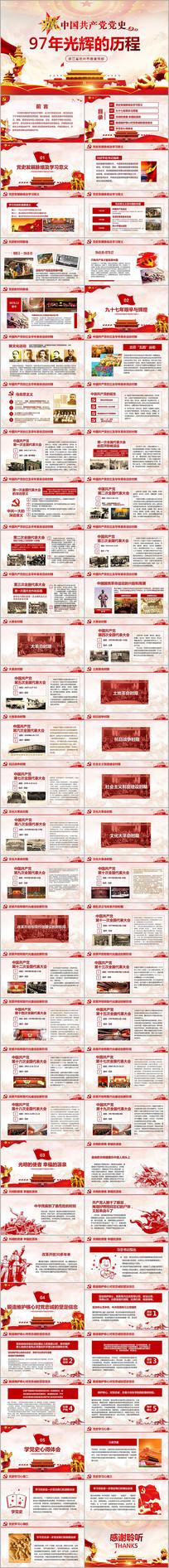 建党97周年光辉的历程党课PPT