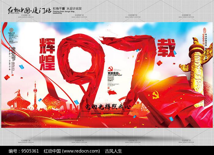 建党97周年宣传展板图片