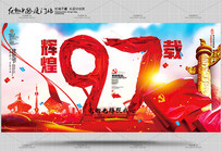 建党97周年宣传展板 PSD