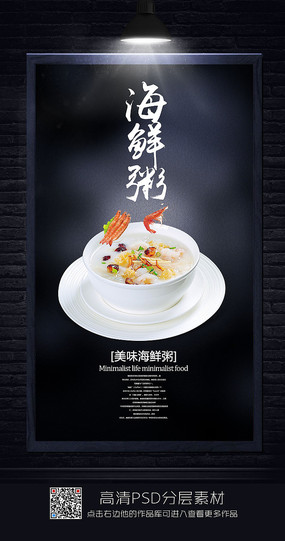 简约海鲜粥宣传海报