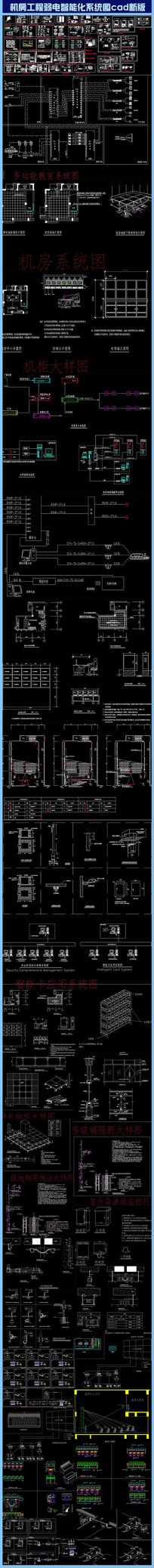 机房工程弱电智能化系统图 dwg