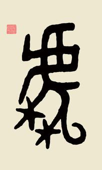 金文钟鼎文虎字书法