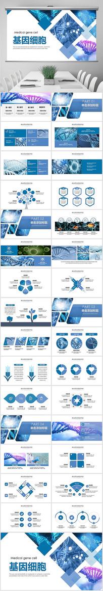 基因生物化学医疗医学PPT