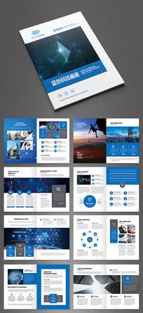 蓝色大气科技企业宣传画册模板