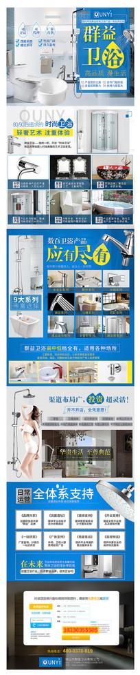 蓝色卫浴详情页设计