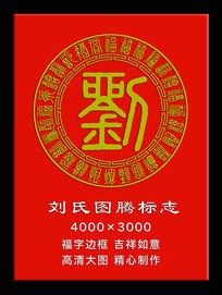 刘姓图腾标志福字花边边框