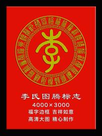 李姓图腾标志福字花边边框