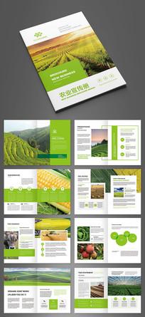 绿色简约清新农业宣传册模板