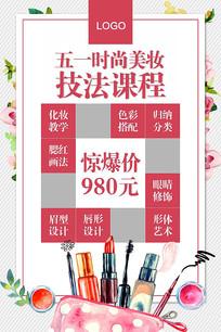 美妆课程海报