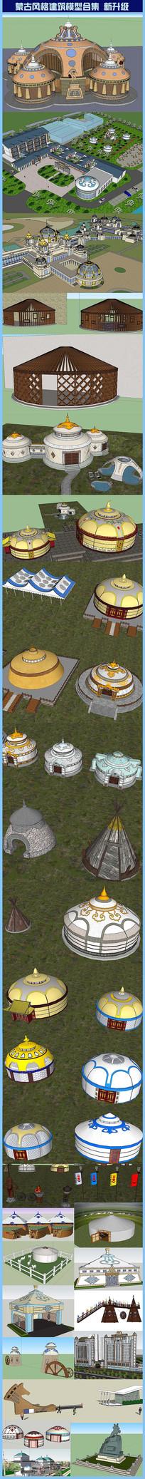 蒙古包帐篷蒙古风格建筑模型 skp