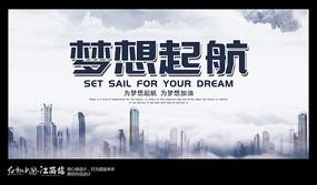 梦想起航宣传海报