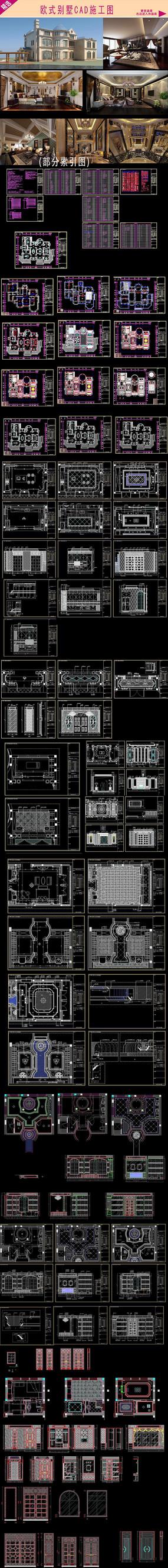 欧式别墅全套施工图