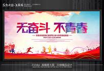 青春奋斗海报设计